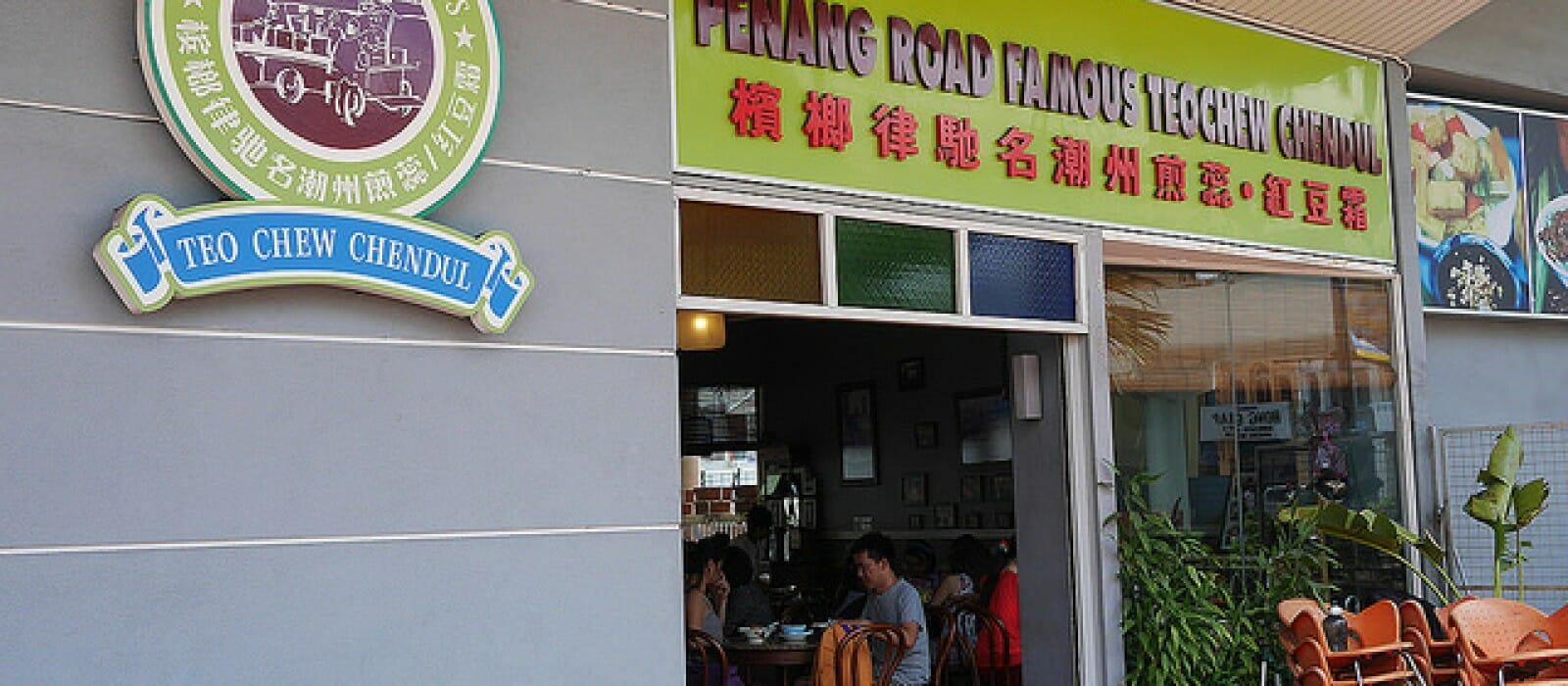 Famous TeoChew Chendul, Komtar Walk