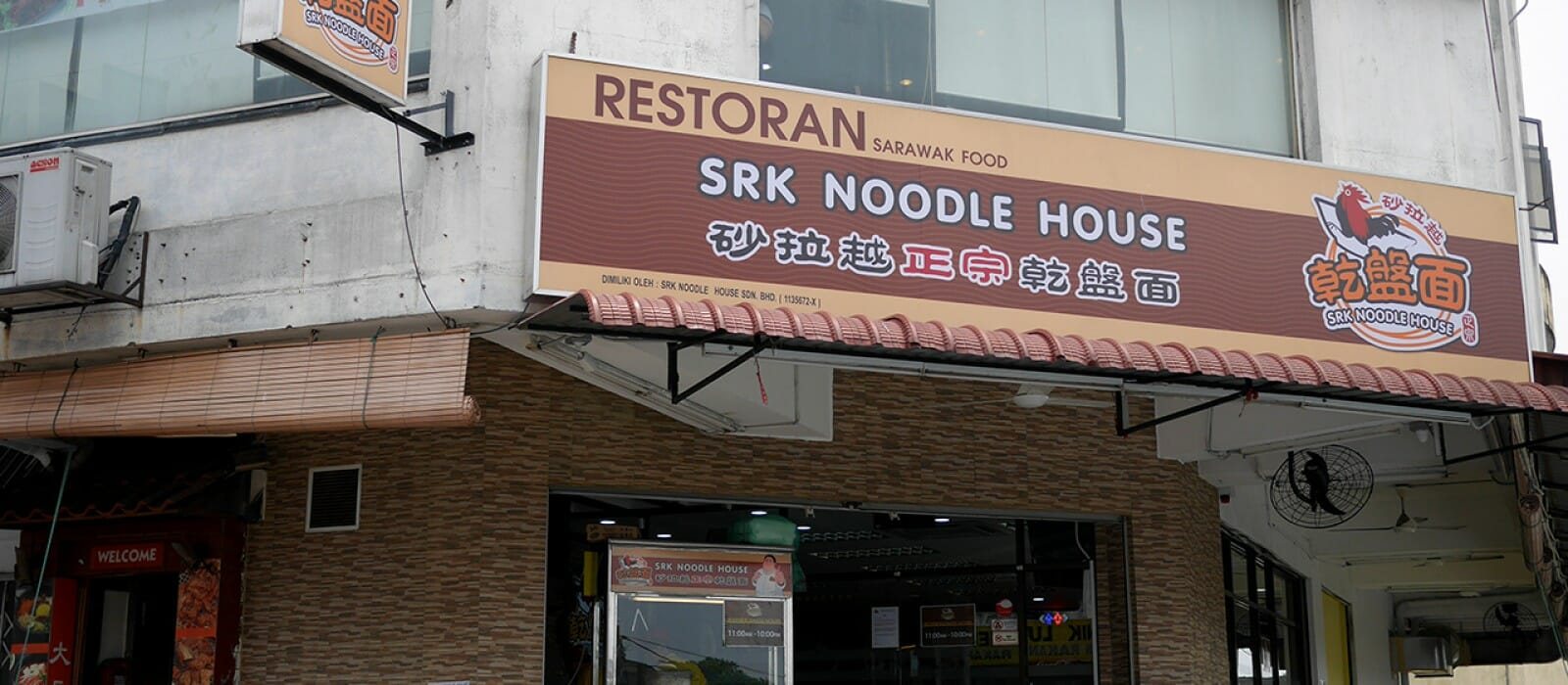 SRK Noodle House, Section 14 Petaling Jaya